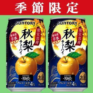 「秋季限定8/15発売」 サントリー -196℃ 秋梨 4% 350ml(1ケース/24本入り)(3) first19782012