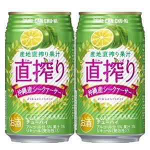 宝 CANチューハイ 直搾り シークァーサー 5% 350ml(1ケース/24本入り)(1)○|first19782012