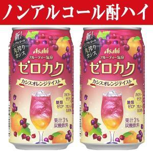 「アルコール0%」アサヒ ゼロカク カシスオレンジテイスト 0% 350ml(1ケース/24本入り)(1)|first19782012