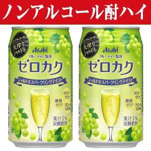 「アルコール0%」アサヒ ゼロカク シャルドネスパークリングテイスト  0% 350ml(1ケース/24本入り)(1)|first19782012