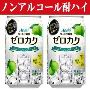 「アルコール0%」アサヒ ゼロカク ジントニックテイスト  0% 350ml(1ケース/24本入り)(1)|first19782012