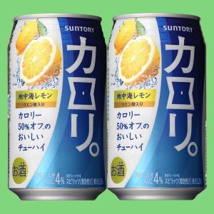 サントリーチューハイ カロリ。 爽やか 地中海レモン 4% 350ml(1ケース/24本入り)(3)○|first19782012
