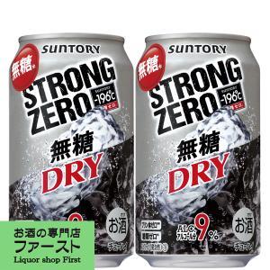 サントリー -196℃ ストロングゼロ DRY(ドライ) 350ml(1ケース/24本入り)(3)○|first19782012