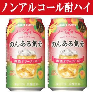 サントリー のんある気分  紀州うめ 梅酒サワーテイスト 0% 350ml(1ケース/24本入り)(3)|first19782012