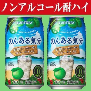 サントリー のんある気分  沖縄シークヮーサー 0% 350ml(1ケース/24本入り)(3)|first19782012
