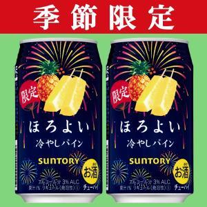 「夏季限定7/9発売」 サントリー ほろよい 冷やしパイン 3% 350ml(1ケース/24本入り)(3)○|first19782012