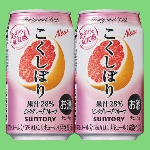 サントリー こくしぼり ピンクグレープフルーツ 350ml(1ケース/24本入り)(3)○|first19782012