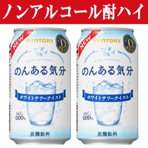 サントリー のんある気分  ホワイトサワーテイスト 0% 350ml(1ケース/24本入り)(3)○|first19782012