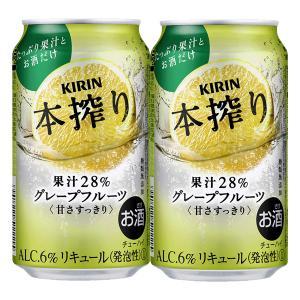 キリン 本搾り グレープフルーツ 6% 350ml(1ケース/24本入り)(1)○|first19782012