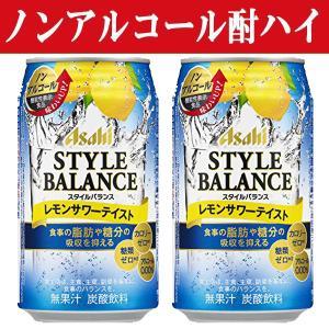 「アルコール0%・食事の糖・脂肪の吸収を抑える」 アサヒ スタイルバランス レモンサワーテイスト 0% 350ml(1ケース/24本入り)(3)|first19782012
