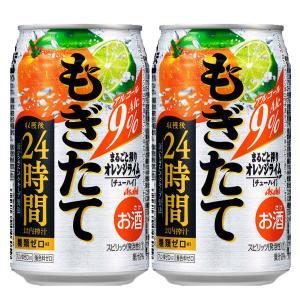 アサヒ もぎたて まるごと搾りオレンジライム ストロング 9% 350ml(1ケース/24本入り)(1)○|first19782012