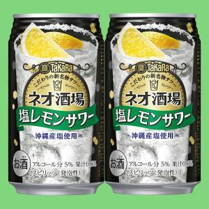 宝 ネオ酒場 塩レモンサワー 5% 350ml(1ケース/24本入り)(1)○|first19782012