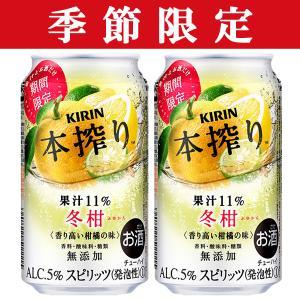 「冬季限定11/17発売」 キリン 本搾り 冬柑(ふゆかん) 6% 350ml(1ケース/24本入り)(1)