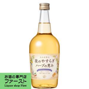 「飲んで健康!健康酒!」 養命酒 ハーブの恵み 13度 700ml(3)|first19782012
