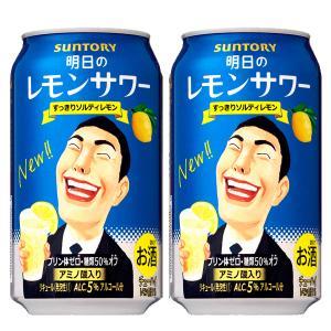 「期間限定4/3発売」 サントリー 明日のレモンサワー 5% 350ml(1ケース/24本入り)(3) first19782012