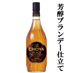 チョーヤ梅酒 The CHOYA BLACK ザ・チョーヤ・ブラック 芳醇ブランデー仕立て 14度 720ml 1 の商品画像|ナビ