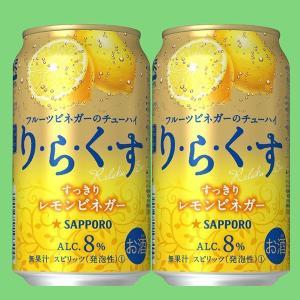 サッポロ りらくす すっきりレモンビネガー 8% 350ml(1ケース/24本入り)(3)○|first19782012