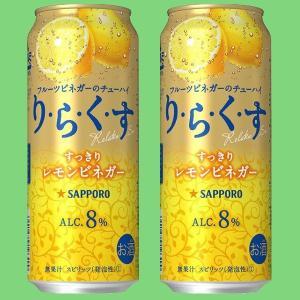 サッポロ りらくす すっきりレモンビネガー 8% 500ml(1ケース/24本入り)(3)○|first19782012