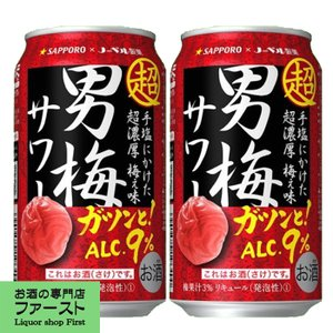 サッポロ 超男梅サワー 9% 350ml(1ケース/24本入り)(3)○|first19782012