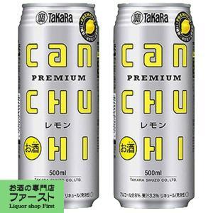 「元祖缶入りチューハイ」 宝 CANチューハイ レモン 8% 500ml(1ケース/24本入り)(1)○|first19782012