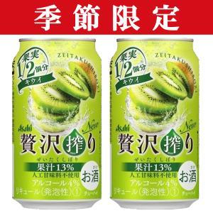 アサヒ 贅沢搾り キウイ 4% 350ml(1ケース/24本入り)(1)○|first19782012