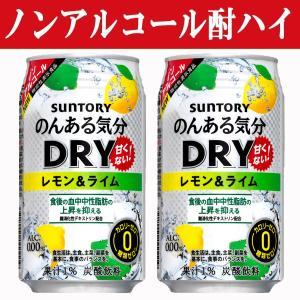 サントリー のんある気分  DRY(ドライ) 甘くない レモン&ライム 0% 350ml(1ケース/24本入り)(3)○|first19782012