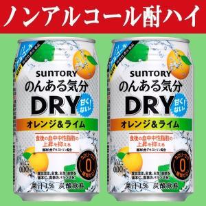 サントリー のんある気分  DRY(ドライ) 甘くない オレンジ&ライム 0% 350ml(1ケース/24本入り)(3)○|first19782012