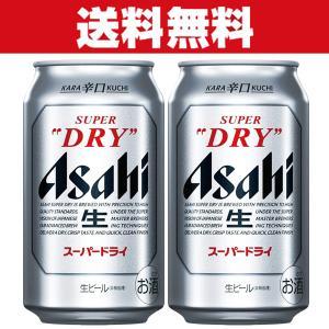 「送料無料」アサヒ スーパードライ ビール 350ml×2ケースセット(計48本)(3)○|first19782012