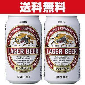 「送料無料」キリン ラガー ビール 350ml×2ケースセット(計48本)(1)○|first19782012