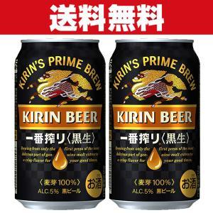 「送料無料」キリン 一番搾り 黒生ビール ビール 350ml×2ケースセット(計48本)(1)○|first19782012