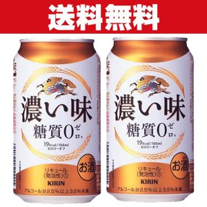 「送料無料」 キリン 濃い味 糖質ゼロ 新ジャンル 350ml×2ケースセット(計48本)(1)○|first19782012