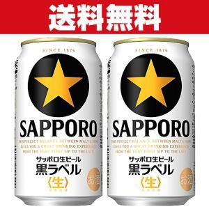 「送料無料」 サッポロ 黒ラベル ビール 350ml×2ケースセット(計48本)(3)○|first19782012