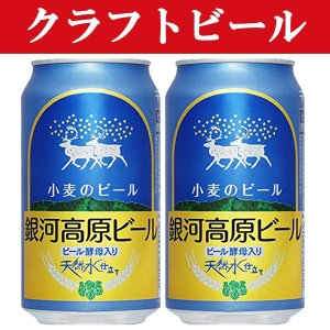 「クラフトビール・地ビール!」 銀河高原ビール 小麦のビール 缶 350ml(1ケース/24本入り)(1)○|first19782012