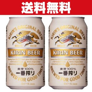 「送料無料」キリン 一番搾り ビール 350ml×2ケースセット(計48本)(1)○|first19782012
