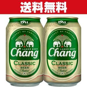 チャーンビール クラシック タイ 5度 330ml缶(1ケース/24本入り)(3)○|first19782012