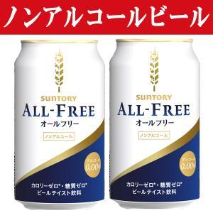 サントリー オールフリー ノンアルコールビール 0% 350ml(1ケース/24本入り)(3)○|first19782012