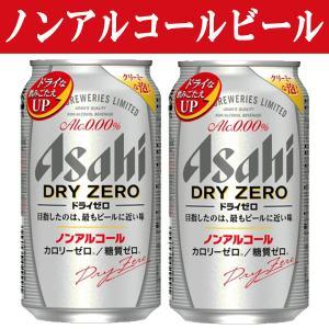 アサヒ ドライゼロ ノンアルコールビール 0% 350ml(1ケース/24本入り)(3)○|first19782012