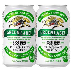 キリン 淡麗 グリーンラベル 発泡酒 350m...の関連商品2