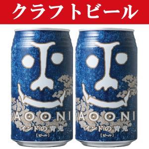 「クラフトビール・地ビール!」 ヤッホーブルーイング インドの青鬼 ビール 缶 350ml(1ケース/24本入り)(1)○|first19782012