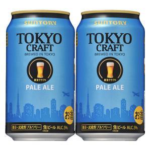 サントリー TOKYO CRAFT(東京クラフト) ペールエール 350ml(1ケース/24本入り)(3)○|first19782012