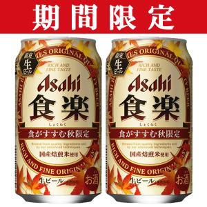 「期間限定8/21発売」 アサヒ 食楽 ビール 350ml(1ケース/24本入り)(3)○|first19782012