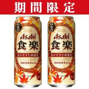 「期間限定8/21発売」 アサヒ 食楽 ビール 500ml(1ケース/24本入り)(3)○|first19782012
