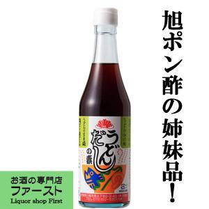 「旭ポンズの姉妹品」 旭食品 うどんだしの素 360ml(1)|first19782012