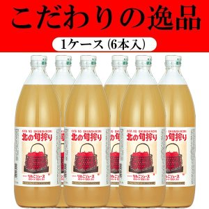 「こだわりの高級ジュース」 川原 北の旬搾り りんごジュース ストレート果汁100% 瓶 1000ml(1ケース/6本)(1) first19782012