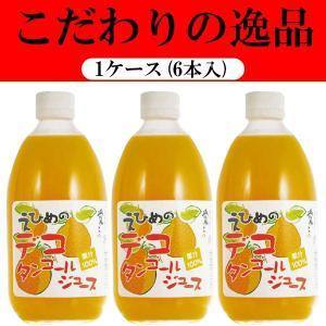 【季節限定:3月〜8月】「こだわりの高級ジュース」 伯方果汁 えひめのデコタンゴールジュース 無添加 ストレート果汁100% 瓶 500ml(1ケース/6本)(1)|first19782012