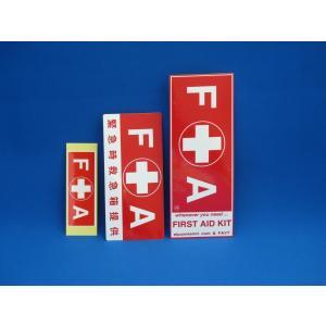 提供表示式・救急キットFA(エフエイ)|firstaid|05