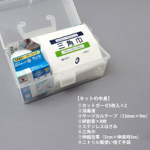 外傷用救急箱 応急手当用品8点セット 救急セット 救急キット|firstaid|02