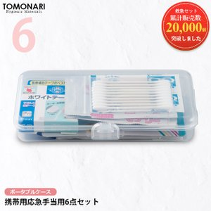 First Aid Kit Portable 携帯用救急キットの写真