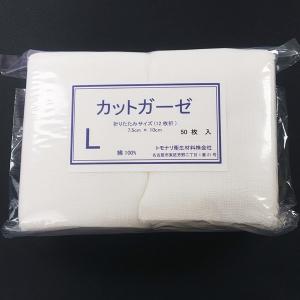 業務用 カットガーゼ(12折り)Lサイズ 7.5cm×10cm 50枚入 firstaid