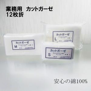 業務用 カットガーゼ(12折り)Lサイズ 7.5cm×10cm 50枚入 firstaid 04